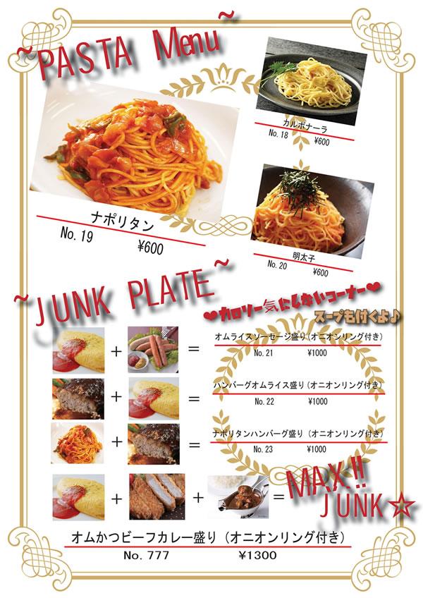 iwatsuki_food01