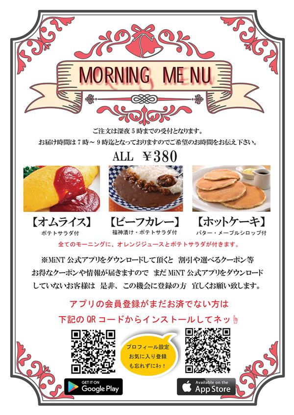 iwatsuki_food06