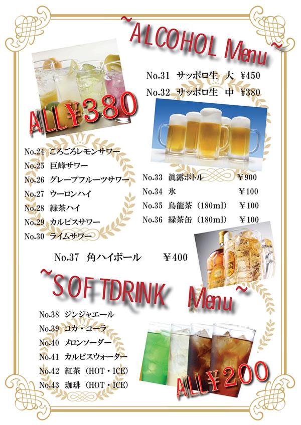 iwatsuki_food07
