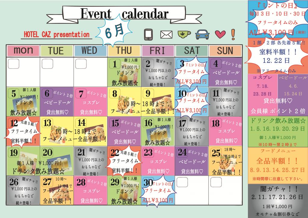 イベントカレンダーPNG