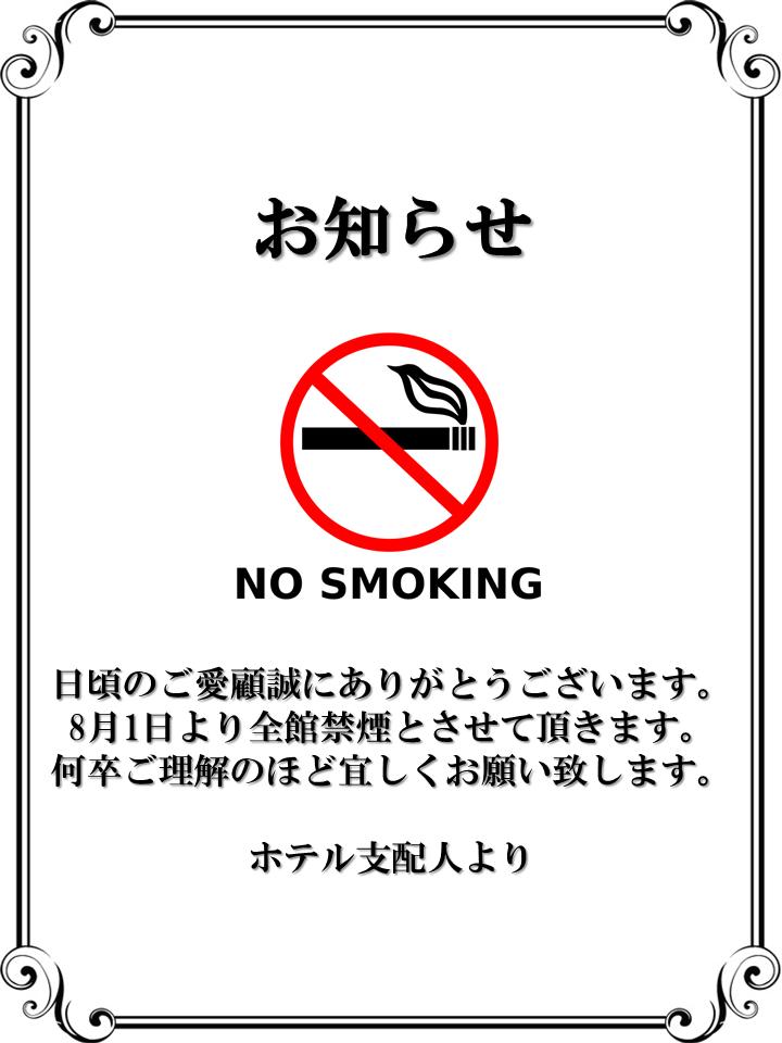 全館禁煙のお知らせ