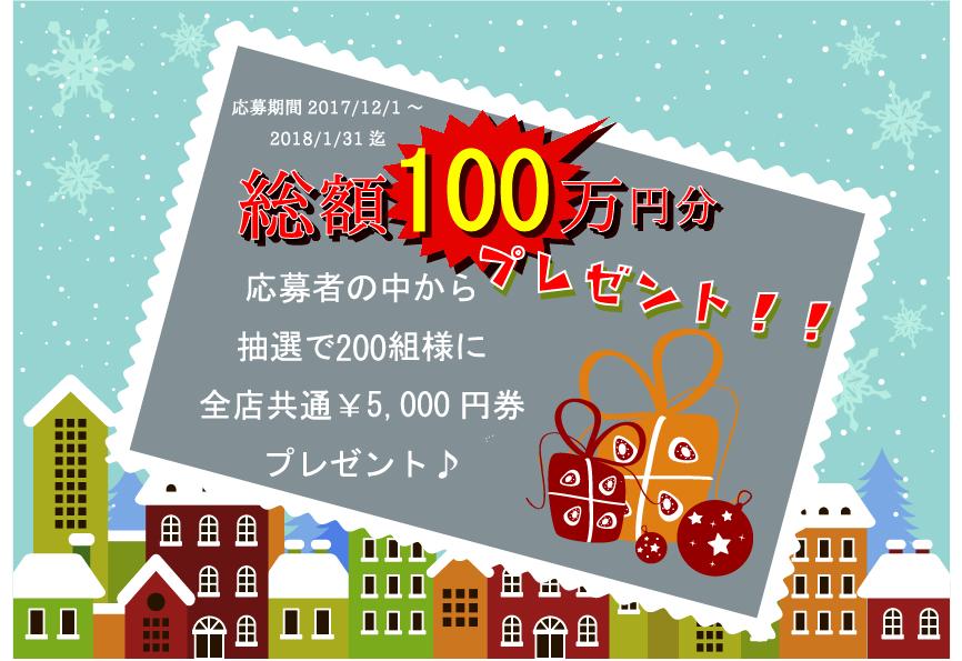 ミントグループ冬の大イベント 10万プレゼント