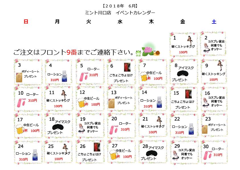 1806_kawaguchi