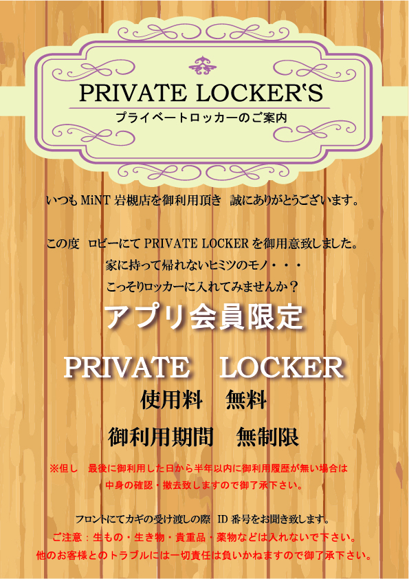 privatelocker