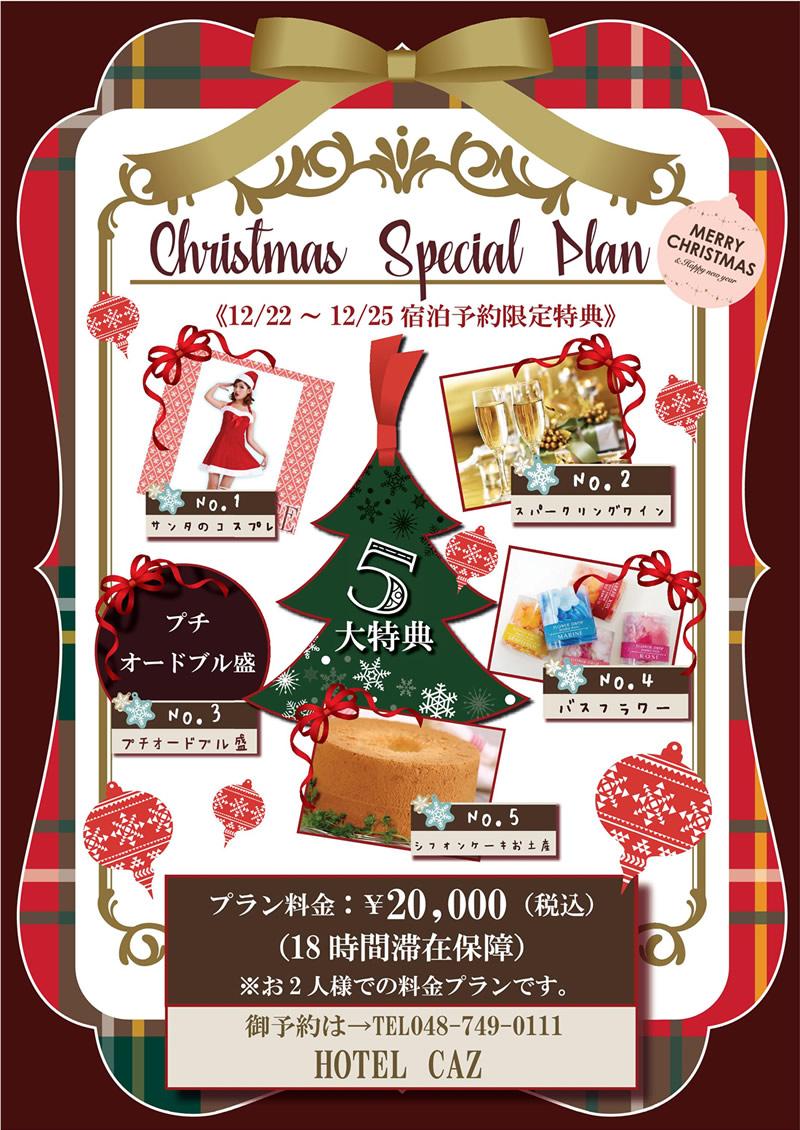 Christmas_iwatsuki