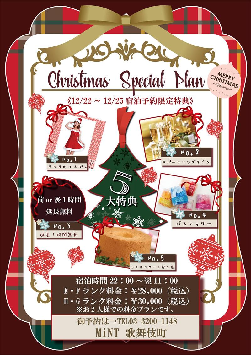 Christmas_kabukicho