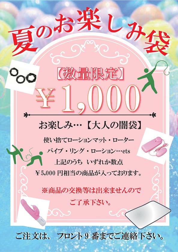 2008_summer_event